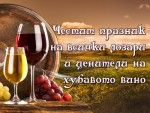 Честит празник на всички лозари и ценители на хубавото вино