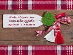 Баба Марта ти пожелава здраве, щастие и късмет