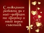 С пожелание любовта да е най-добрият ти приятел