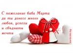 С пожелание баба Марта да ти донесе много любов