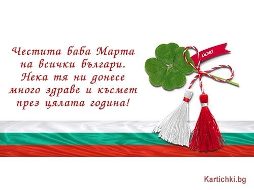 Честита баба Марта на всички българи