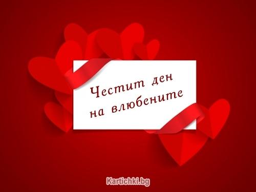Честит ден на влюбените