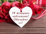 14 февруари наближава! Обичайте се!