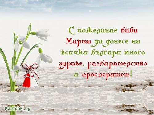 С пожелание баба Марта да донесе на всички българи много здраве