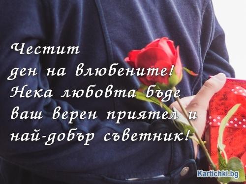Честит ден на влюбените! Нека любовта бъде  ваш верен приятел