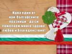Идва един от най-българските празници