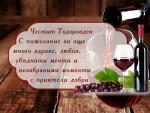 Честит Тодоровден С пожелание за още много здраве