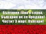 Честит 3 март, българи!