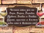 Честит имен ден на Боян, Бояна, Боянка, Албена, Бойко и Бойка