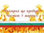 България ще пребъде! Честит 3 март!