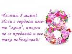 """Честит 8 март! Носи с гордост името """"жена"""""""