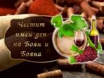 Честит имен ден на Боян и Бояна