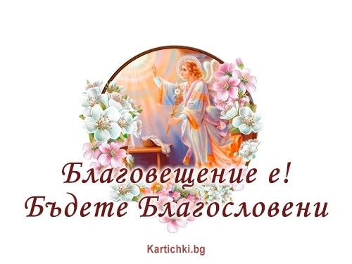 Благовещение е! Бъдете Благословени