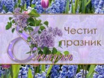 Честит празник 8 март
