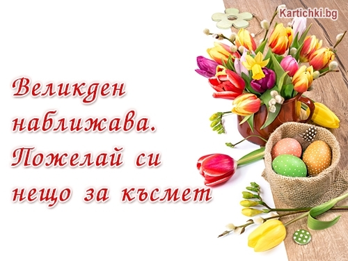 Великден наближава. Пожелай си нещо за късмет