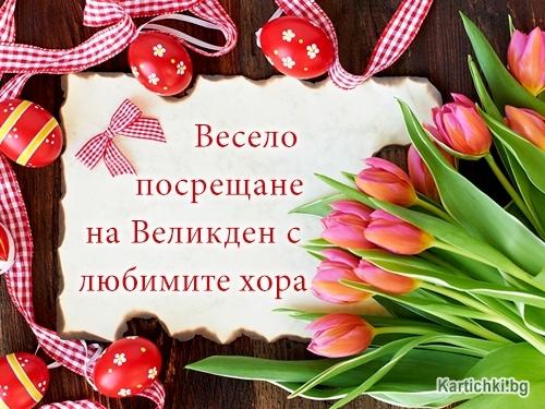 Весело посрещане на Великден с любимите хора