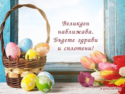 Великден наближава. Бъдете здрави и сплотени!