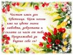 Честит имен ден Цветница