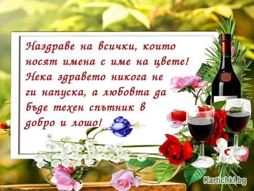 Наздраве на всички, които носят имена с име на цвете