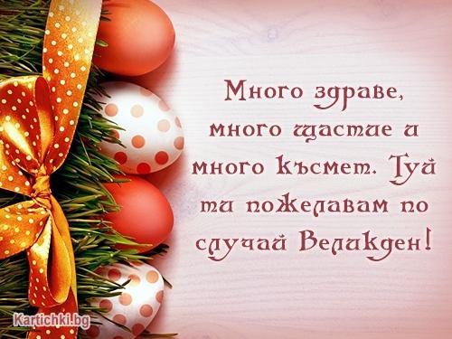 Много здраве, много щастие и много късмет