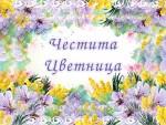 Честита Цветница