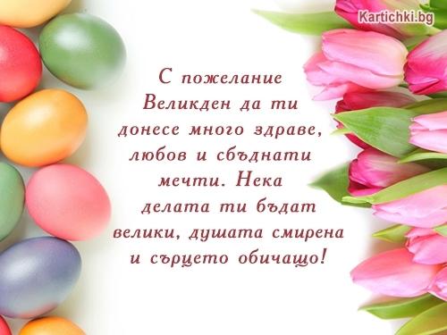 С пожелание Великден да ти донесе много здраве
