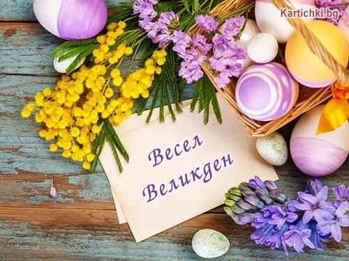 Весел Великден