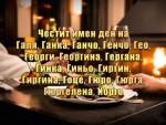 Честит имен ден на Галя, Ганка, Ганчо, Генчо, Гео, Георги, Георгина