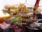 Честит имен ден на Ирина, Ирена, Иринка, Ириней, Мира, Мирослав, Мирослава, Мирчо