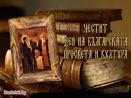 Честит ден на българската просвета и култура