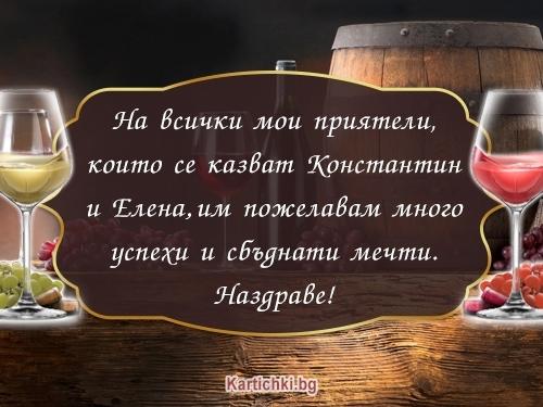 На всички мои приятели, които се казват Константин и Елена, им пожелавам много успехи