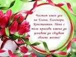 Честит имен ден на Елена, Елеонора, Константин