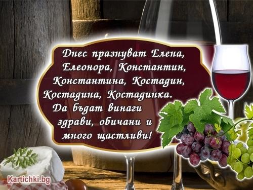Днес празнуват Елена, Елеонора, Константин,   Константина, Костадин, Костадина, Костадинка