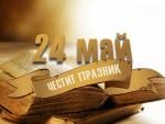 Честит празник 24 май