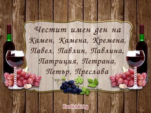 Честит имен ден на Камен, Камена, Кремена, Павел, Павлин, Павлина, Патриция, Петрана, Петър, Преслава