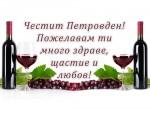 Честит Петровден! Пожелавам ти много здраве, щастие и любов!