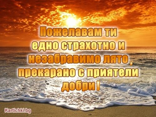 Пожелавам ти едно страхотно и незабравимо лято прекарано с приятели добри