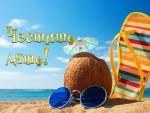Честито Лято