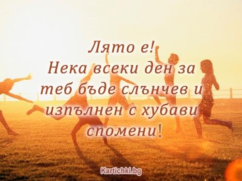 Лято е! Нека всеки ден за теб бъде слънчев и изпълнен с хубави спомени