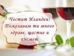 Честит Илинден! Пожелавам ти много здраве, щастие и късмет