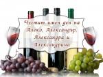 Честит имен ден на Алеко, Александър, Александра и Александрина