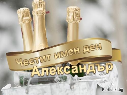 Честит имен ден Александър