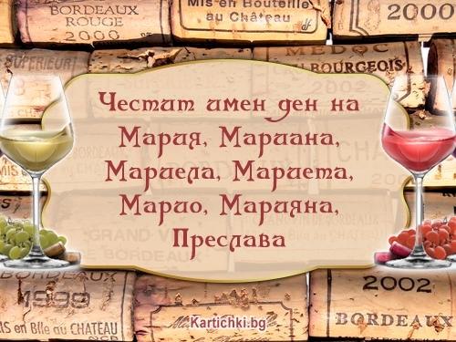 Честит имен ден на Мария, Мариана, Мариела, Мариета, Марио, Марияна, Преслава