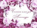 Честит имен ден Александра