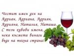 Честит имен ден на Адриан, Адриана, Адриян, Адрияна, Наталия, Наташа. С тези хубави имена, нека Късметът винаги бъде на тяхна страна!