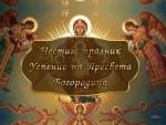 Честит празник Успение на Пресвета Богородица