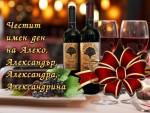 Честит имен ден на Алеко, Александър, Александра, Александрина