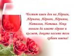 Честит имен ден на Адриан, Адриана, Адриян, Адрияна, Наталия, Наташа
