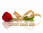 Честит имен ден Вяра, Надежда, Любов