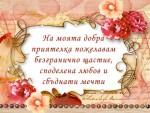 На моята добра приятелка пожелавам безгранично щастие